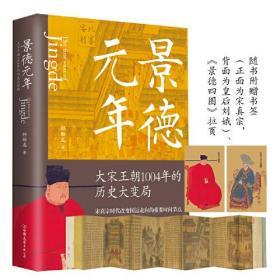景德元年:大宋王朝1004年的历史大变局