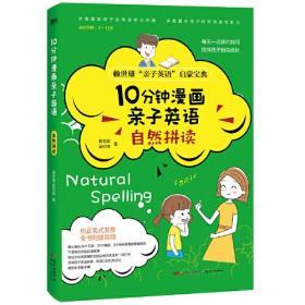 10分钟漫画亲子英语:自然拼读