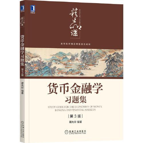货币金融学习题集(第3版)