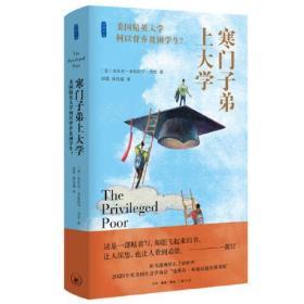 寒门子弟上大学:美国精英大学何以背弃贫困学生
