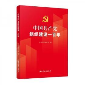 中国共产党组织建设一百年: