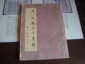 书法丛刊: 天一阁藏法书概述1998.4