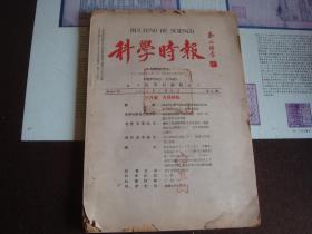 李直钧旧藏 科学时报