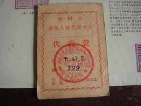 1951年锦州市各界人民代表会议代表证