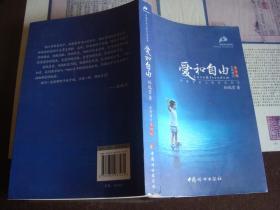 爱和自由:孙瑞雪幼儿教育演讲录(增订第4版)作者签名本