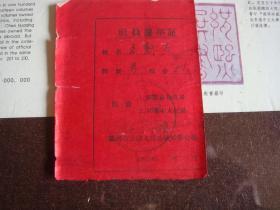 1960年锦州市古塔人民公社社员选举证