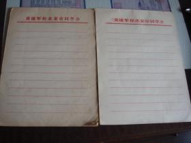 黄埔军校北京同学会信纸