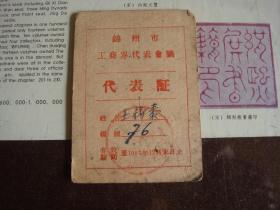 1951年锦州市工商界代表会议代表证