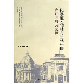 以赛亚·伯林与当代中国:自由与多元之间