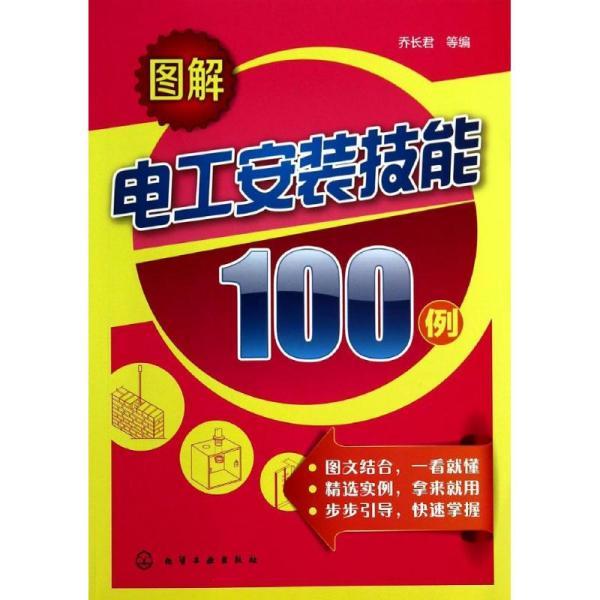 图解电工安装技能100例