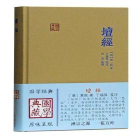坛经[唐]惠能 著,丁福保 笺注,哈磊 整理上海古籍出版社9787532581702