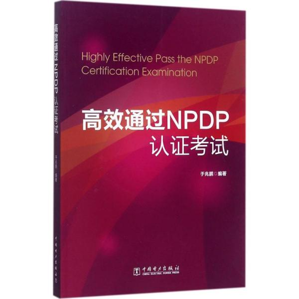 高效通过NPDP认证考试