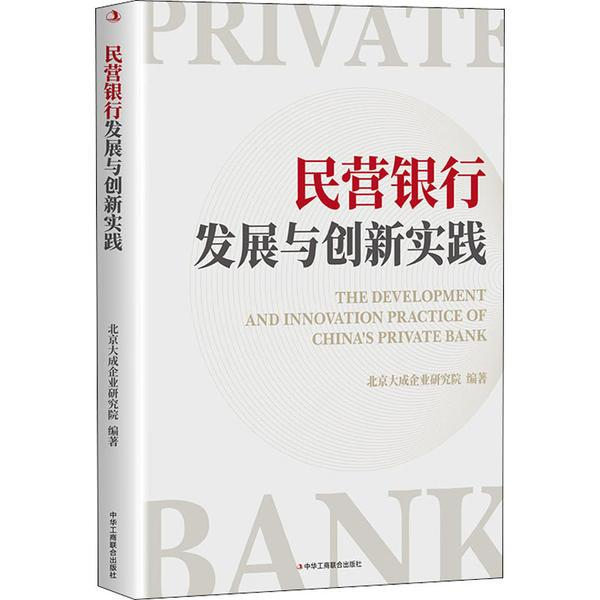 民营银行发展与创新实践