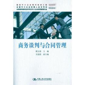 商务谈判与合同管理檀文茹中国人民大学出版社9787300153384管理