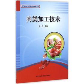 肉类加工技术冯伟中国农业科学技术出版社9787511628565