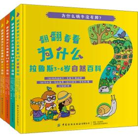 翻翻看看为什么:拉鲁斯3-6岁自然百科(套装共4册)