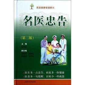 名医忠告 (D2版) 明 上海科学技术出版社9787547820407
