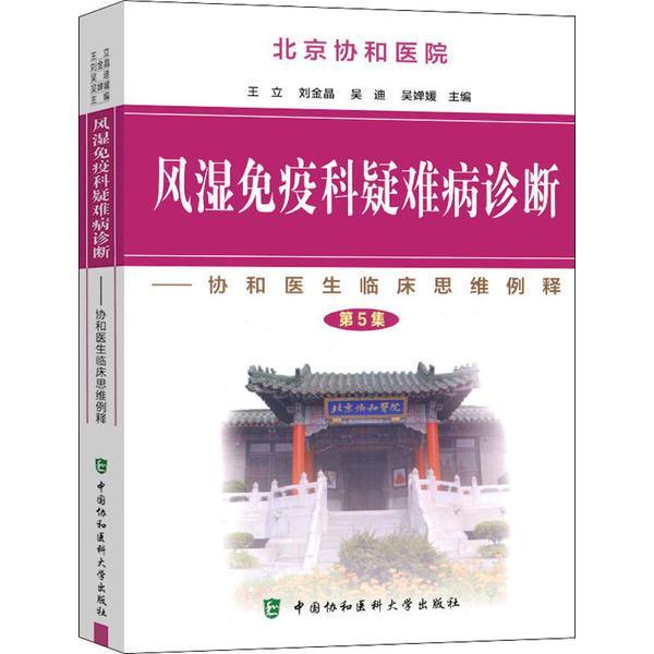 风湿免疫科疑难病诊断:协和医生临床思维例释(第5集)