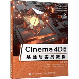 Cinema4DR18基础与实战教程