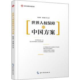 世界人权保障的中国方案张永和五州传播出版社9787508541358