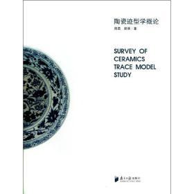 陶瓷迹型学概论周勇广东南方日报出版社9787549108299