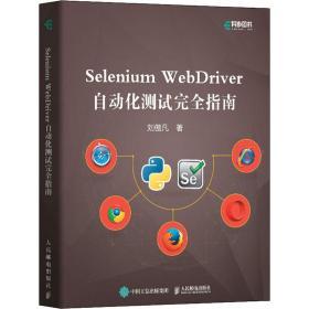 Selenium WebDriver自动化测试完全指南