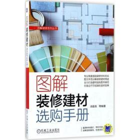 图解装修建材 购手册汤留泉机械工业出版社9787111567080生活