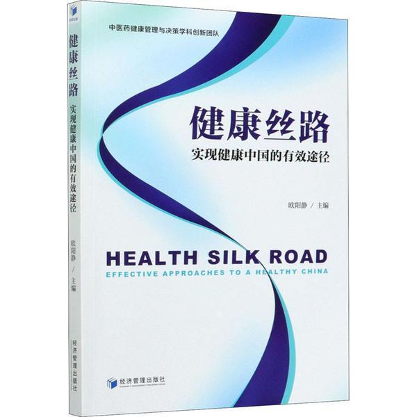 健康丝路:实现健康中国的有效途径