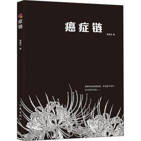 癌症链(第一本从医学、生理学、癌症史、医学史和社会学方面探讨癌症的书)