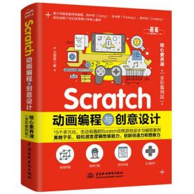 Scratch动画编程与创 设计(全 案例版)王丽君中国水利水电出版社9787517087670计算机与互联网