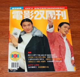 电影双周刊 NO.387 梁朝伟 梁家辉