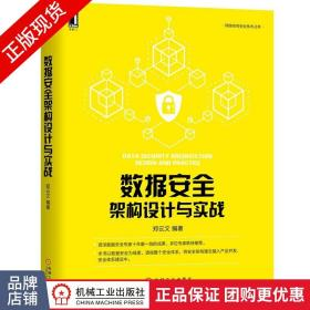 现货 数据安全架构设计与实战 郑云文 计算机安全 网络空间安全技术丛书8064256