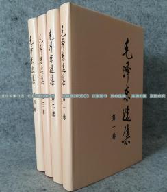 毛泽东选集全套1-4卷 精装本 定价170元(毛泽东选集(第4卷)(精)