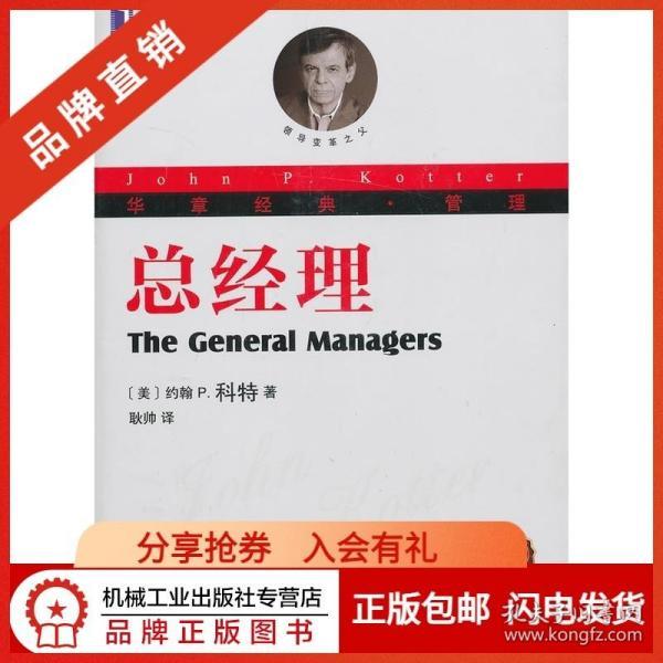 华章经典·管理 总经理(珍藏版)