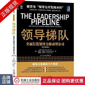 现货正版 领导梯队:全面打造领导力驱动型公司(原书第2版) 拉姆.查兰[图书]8060654