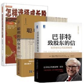 套装3册获股神巴菲特高度认可 怎样选择成长股(珍藏版)+ 巴菲特致股东的信(正版授权)+聪明的投