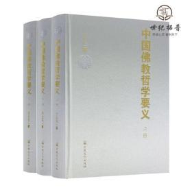 正版 中国佛教哲学要义 精装上中下全三册 方立天 著 宗教文化