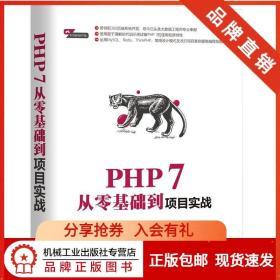 231904 现货正版PHP 7从零基础到项目实战/PHP 7入门/PHP从入门到精通/网站开发基础/php书籍/php项目/php教程/App后台开发