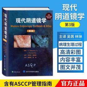 现代阴道镜学第3版第三版 魏丽惠 包含2000幅阴道镜 病理彩色图谱图片 妇科正版图谱书籍 北京大学