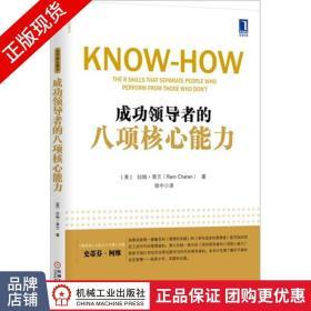 现货正版 成功领导者的八项核心能力[图书]拉姆.查兰 领导梯队建设 管理书籍3803282