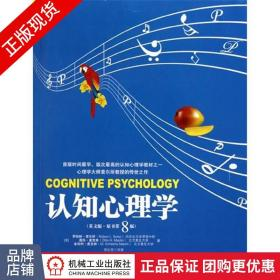 现货正版 认知心理学(英文版.原书第8版) (美)Robert L.[图书]1696149
