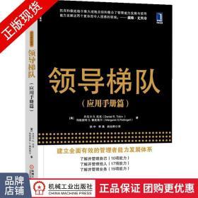 现货正版 领导梯队(应用手册篇)管理领导学[图书]3802573