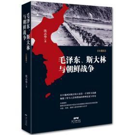 毛泽东、斯大林与朝鲜战争(珍藏版) 历史学家沈志华重要的代表作!