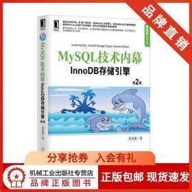 3767802|正版现货MySQL技术内幕InnoDB存储引擎(第2版)/计算机教材/数据库管理教程书籍 MySQL 5.6 InnoDB整体架构 TCP/I
