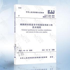 正版 CJJ/T 210-2014 城镇排水管道非开挖修复更新工程技术规程