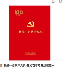 我是一名共产党员-建档百年珍藏版笔记本