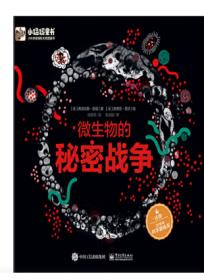 小猛犸童书:微生物的秘密战争(精装)