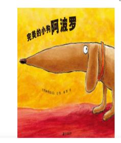 完美的小狗系列套装(2册)再版