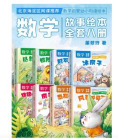 数学故事绘本(全8册)
