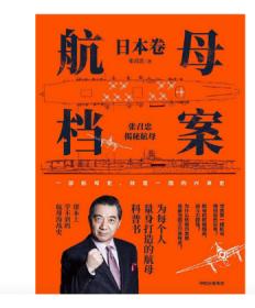 航母档案.日本卷